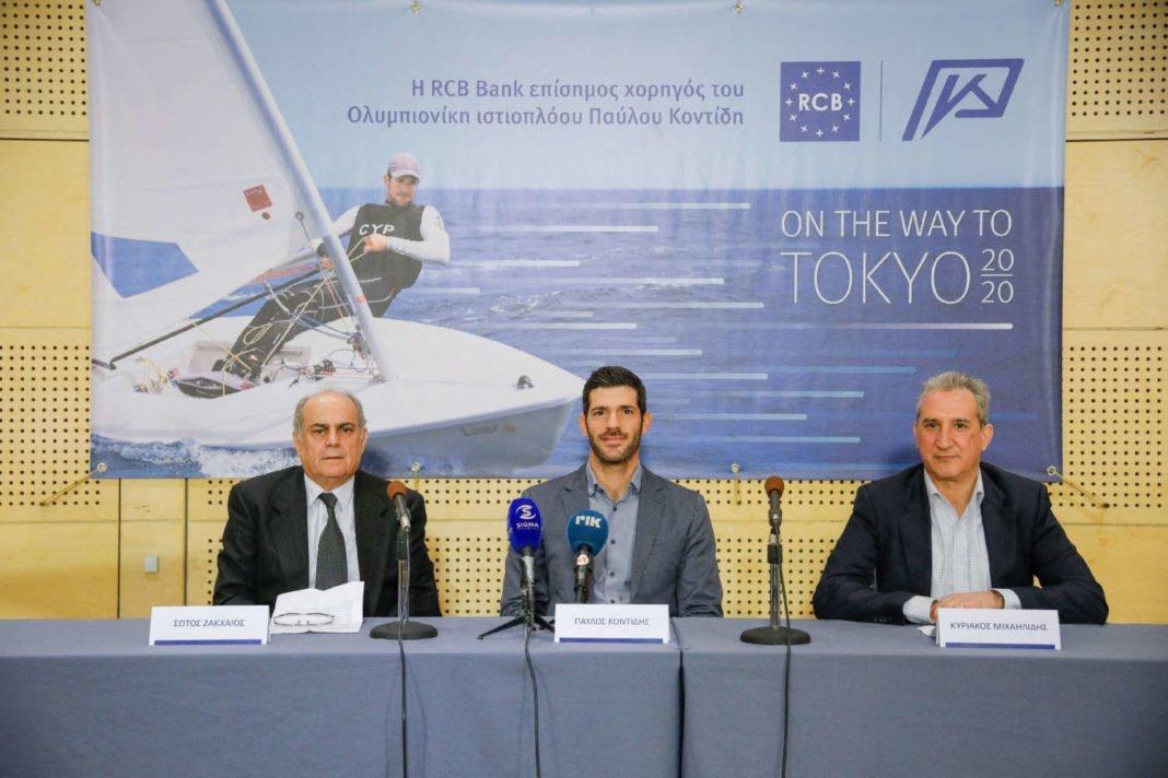 RCB Bank και Παύλος Κόντιδης ανακοινώνουν επέκταση της συνεργασίας τους