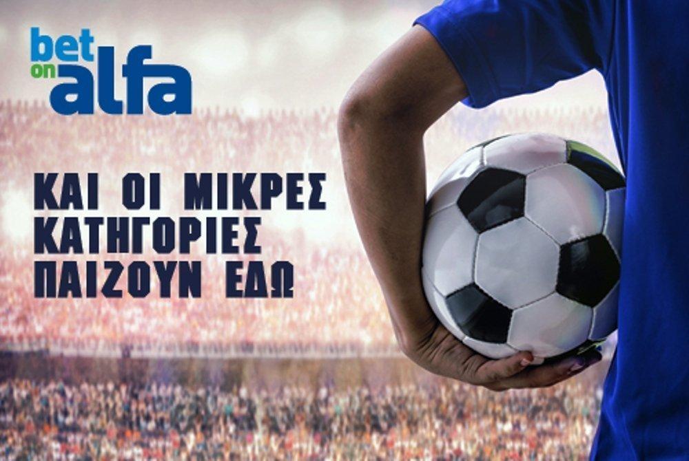 ΘΟΪ-Ολυμπιακός με απόδοση 1.55 το over 2.5 Goals στην Bet On Alfa