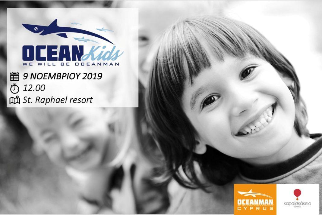 Ο αγώνας Oceanman Cyprus στηρίζει το Καραϊσκάκειο Ίδρυμα
