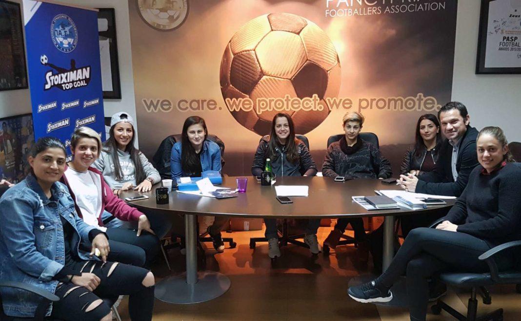 ΠΑ.Σ.Π.: Πρώτη συνεδρία της Επιτροπής Γυναικείου Ποδοσφαίρου