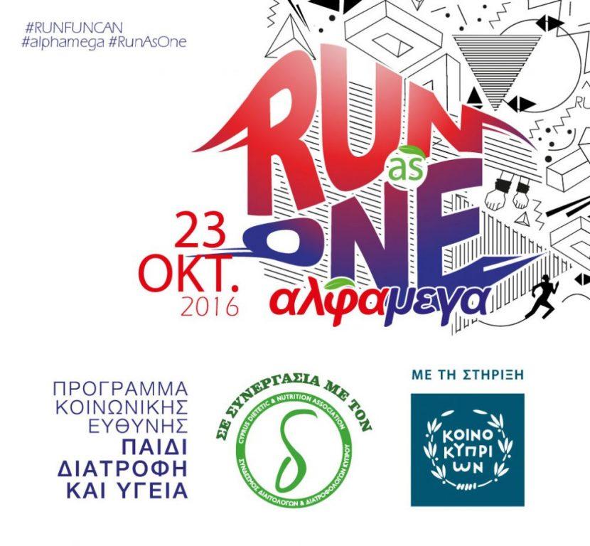 Μέχρι τις 20 Οκτωβρίου οι ηλεκτρονικές εγγραφές στο «Run As One»
