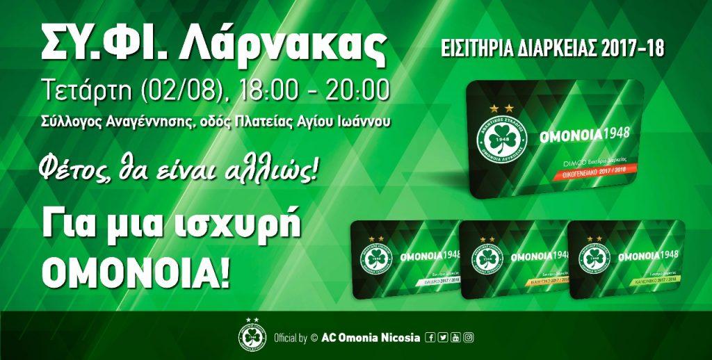 Συνεργείο έκδοσης εισιτηρίων διαρκείας σε Λάρνακα & παράδοση καρτών