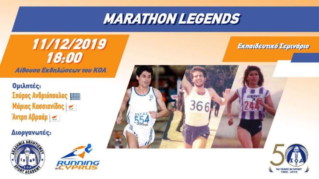 Έντονο ενδιαφέρον για το ενημερωτικό Σεμινάριο με θέμα «Marathon Legends»