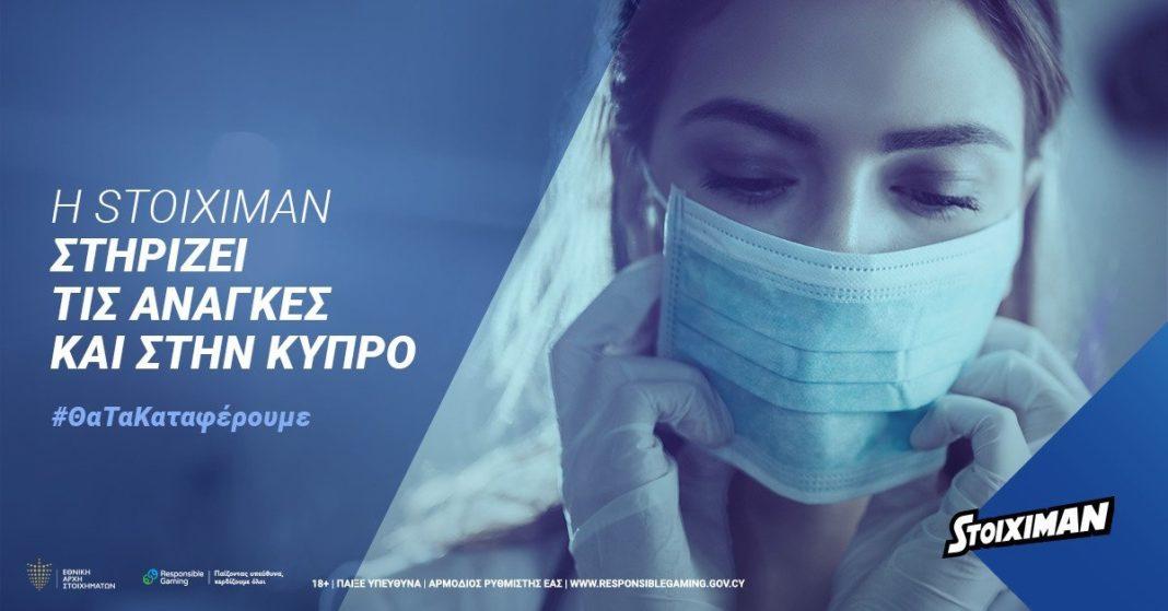 Η Stoiximan προσφέρει ειδικές οθόνες πρώτης ανάγκης στον ΟΚΥπΥ