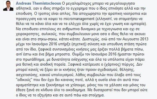 themistokleous