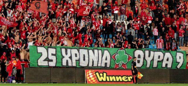 Πανό στα ελληνικά από τους Ultras Hapoel Tel Aviv