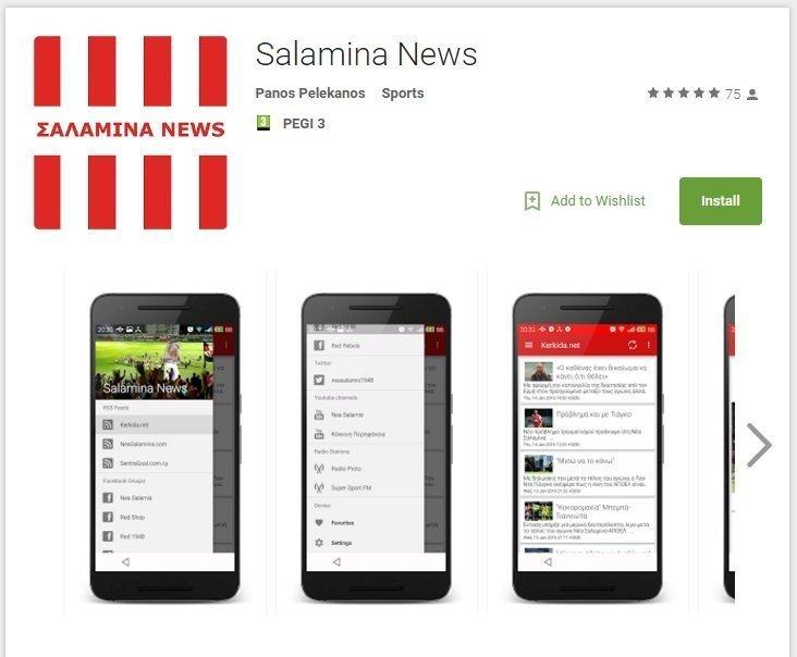 Σπουδαία κίνηση: Application μόνο… Σαλαμινάκκα!