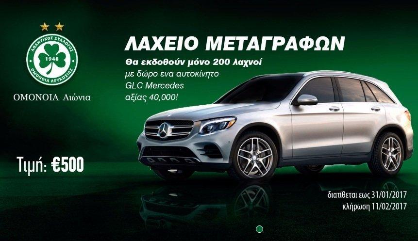 200 λαχνοί για να γίνουν μετεγγραφές (δώρο ένα GLC Mercedes αξίας €40.000)