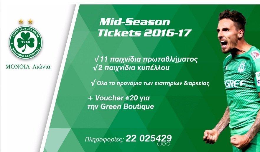 Μid-Season Tickets 2016-17: «Ενισχύουμε την προσπάθεια για το υπόλοιπο της χρονιάς!»