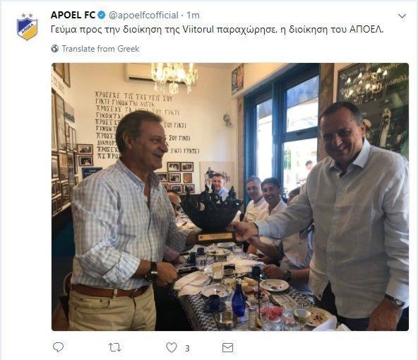 Γεύμα στους Ρουμάνους από τον ΑΠΟΕΛ