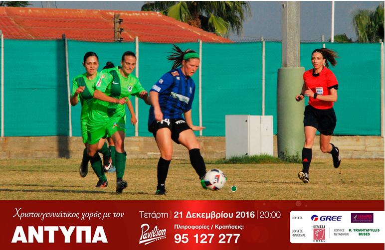 Αλλαγή έδρας του αγώνα της γυναικείας ομάδας ποδοσφαίρου