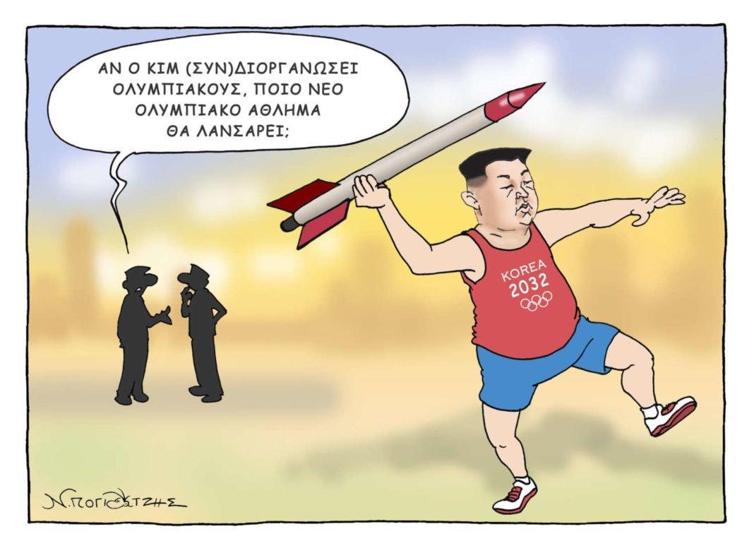 Αν ο Κιμ (συν)διοργανώσει Ολυμπιακούς
