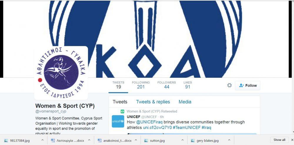 ΚΟΑ: Το δικό της λογαριασμό Twitter αποκτά ηΕπιτροπή «Γυναίκα και Αθλητισμός»