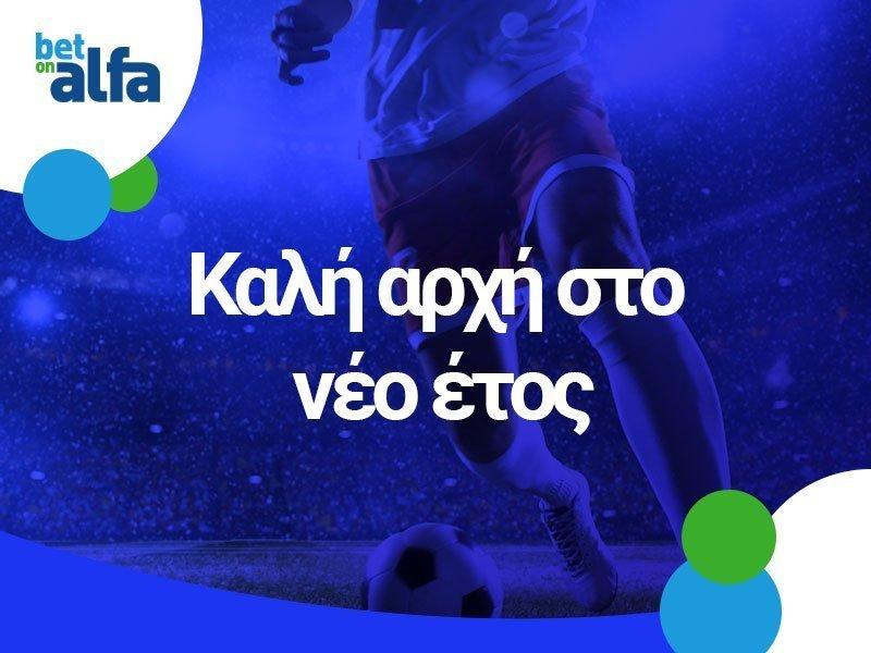 Νίκες των φαβορί με απόδοση 3.38 στην BET ON ALFA