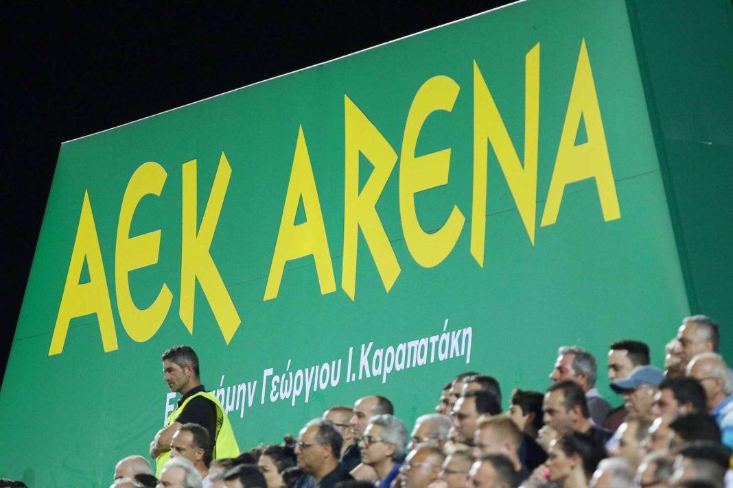 ΑΕΚ: Kλείνει το τούνελ στην Αρένα