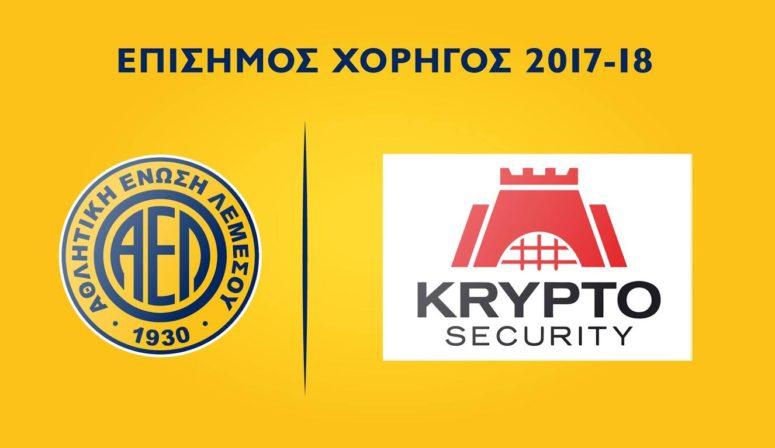 ΑΕΛ: Ανανέωση χορηγίας με την «Krypto Security»