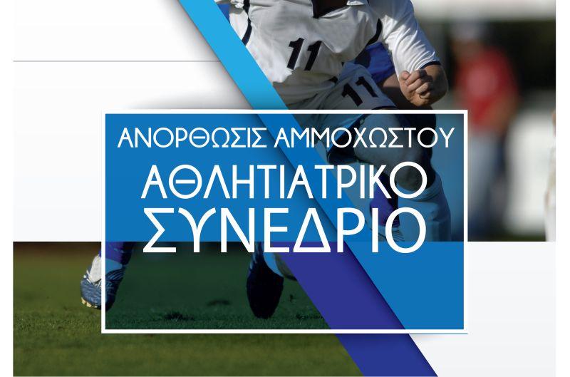 Το τελικό πρόγραμμα του Συνεδρίου Αθλητιατρικής