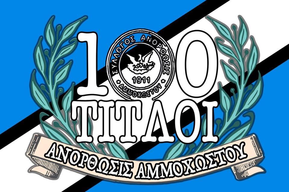 Ανόρθωση: Εκδήλωση για τη συμπλήρωση 100 τροπαίων του σωματείου