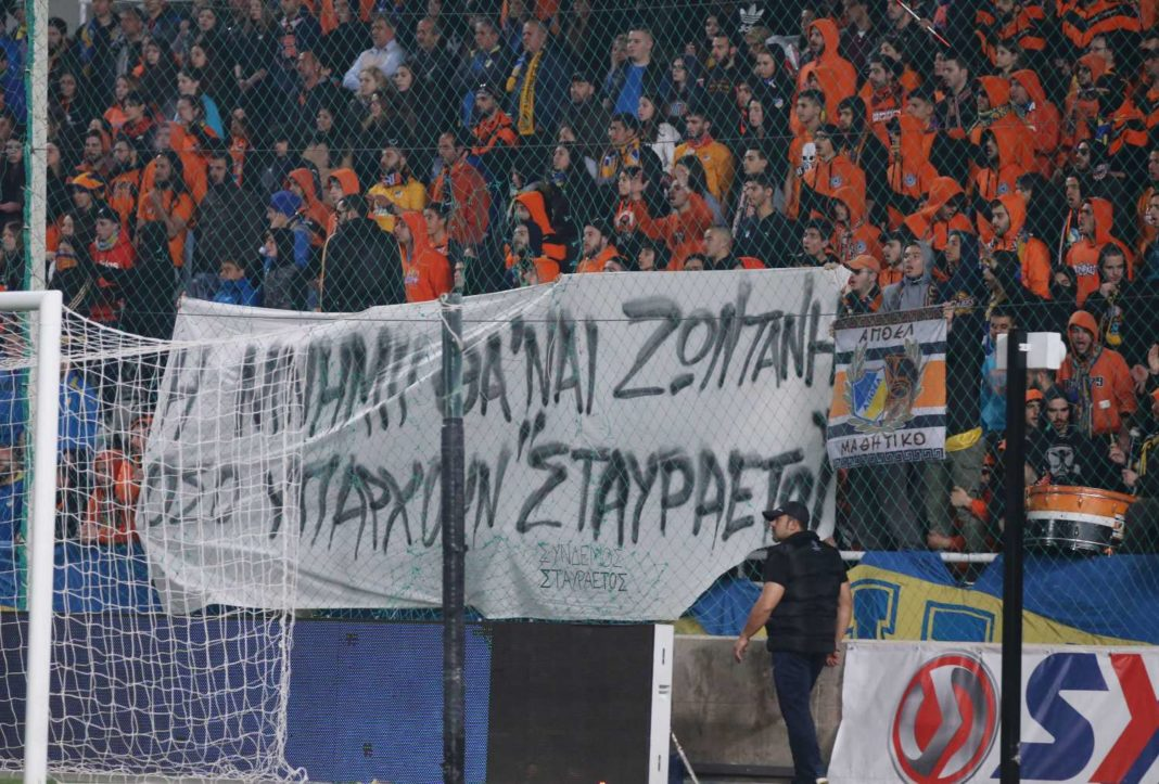 Το πανό των πορτοκαλί για τον Γρηγόρη Αυξεντίου