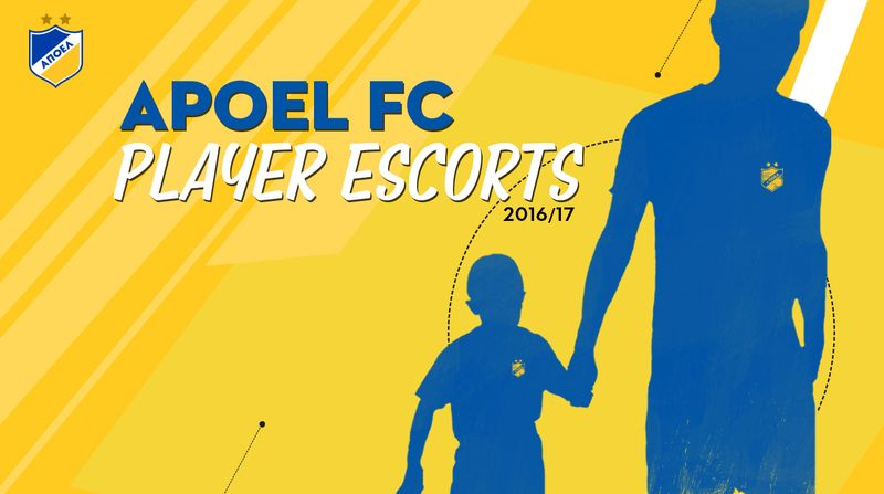 Συνοδοί Ποδοσφαιριστών 2016-17