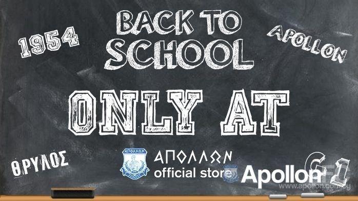 Σχολικά είδη στο Apollon Official Store