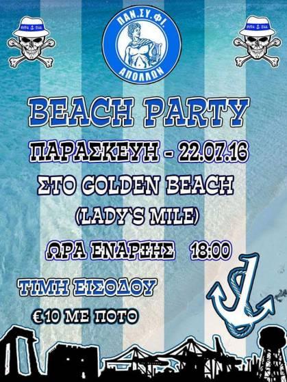 Το καθιερωμένο beach party