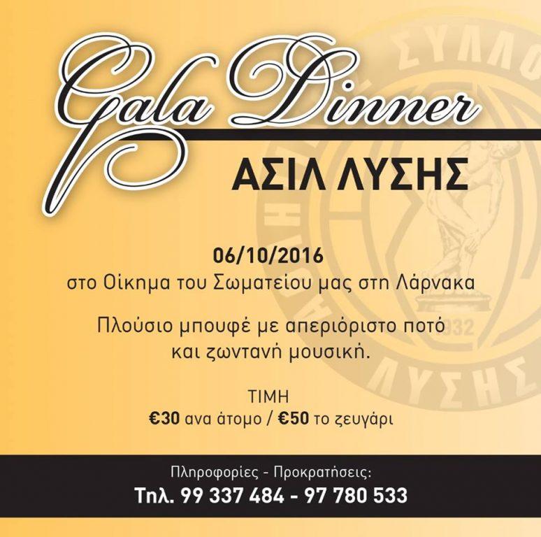 Gala Dinner ΑΣΙΛ Λύσης