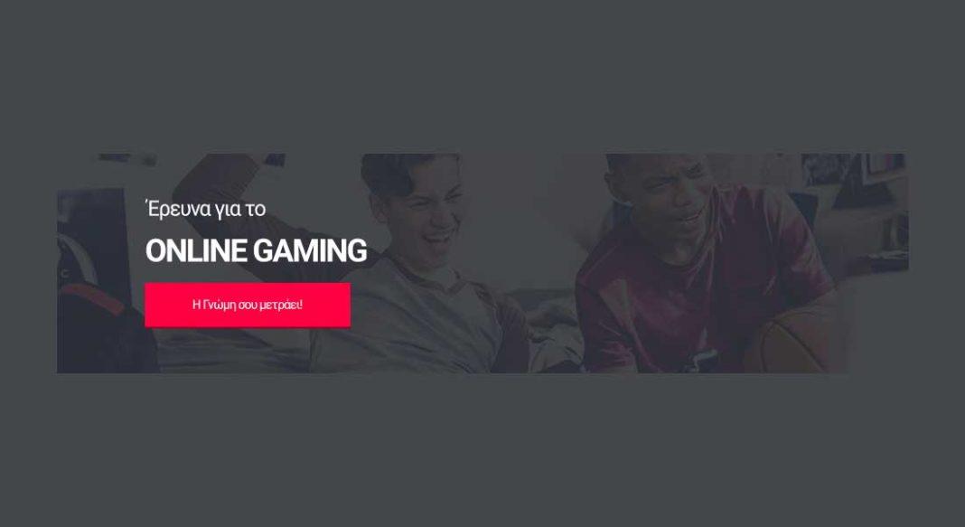 Έρευνα για το online betting