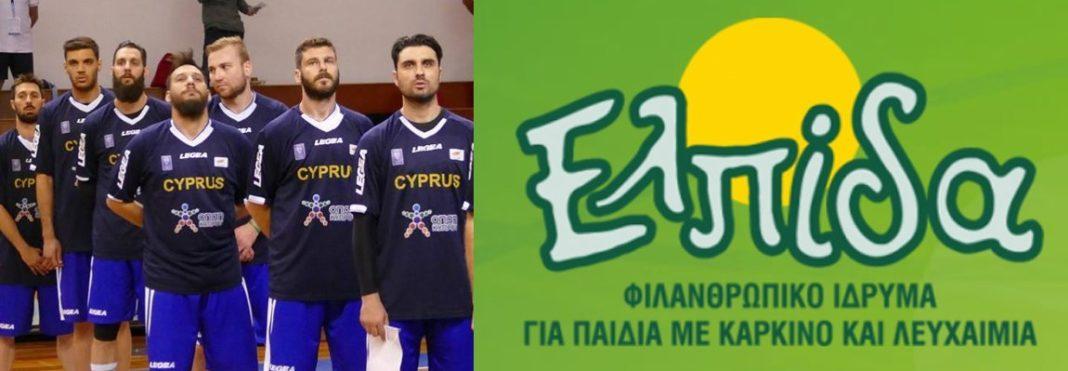 Στο ίδρυμα «Ελπίδα» όλα τα έσοδα από τα εισιτήρια του Κύπρος-Πορτογαλία