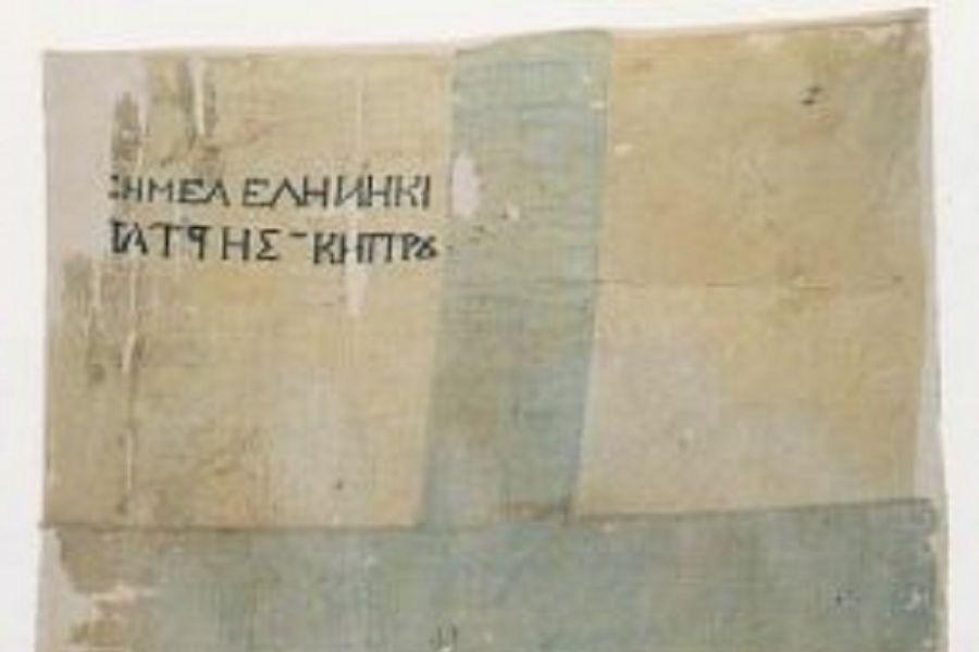 Ανόρθωση: «200 χρόνια ελληνική επανάσταση - 110 χρόνια Ανόρθωσης Αμμοχώστου»