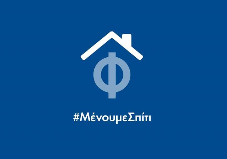 #ΜένουμεΣπίτι - Ο Φιλελεύθερος με μια μεγάλη εκστρατεία!