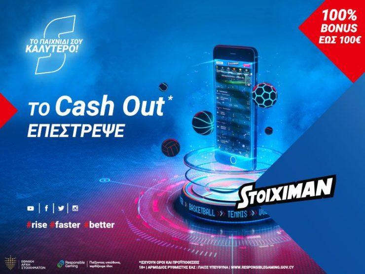 Πρόλαβε τη… ζημιά και πλούτισε χάρη στο Cash Out της Stoiximan!