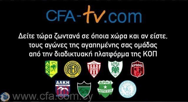 Μεγάλο το ενδιαφέρον από το πρώτο Σαββατοκυρίακο λειτουργίας της CFA-tv.com