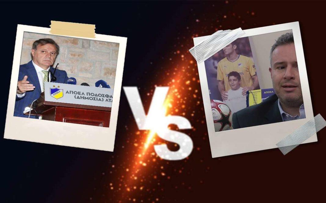 ΑΠΟΕΛ: Ορίστηκε η συνέλευση