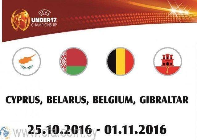 Το πρόγραμμα της Εθνικής Παίδων U-17