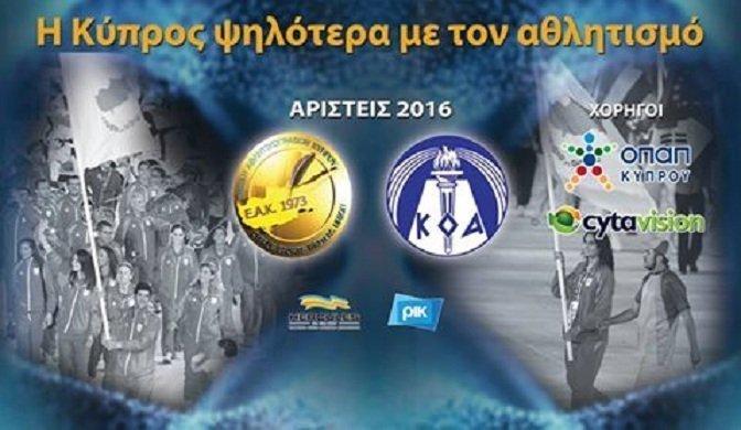 ΕΑΚ: «Η Κύπρος ψηλότερα με τον αθλητισμό»