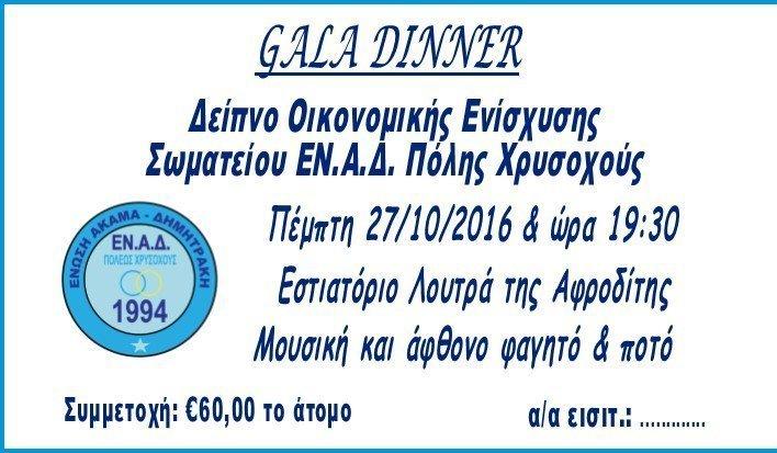 Διοργάνωση δείπνου οικονομικής ενίσχυσης ΕΝΑΔ Πόλεως Χρυσοχούς