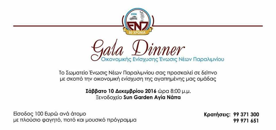 ΕΝΠ: Υπάρχουν διαθέσιμες θέσεις για το Gala Dinner