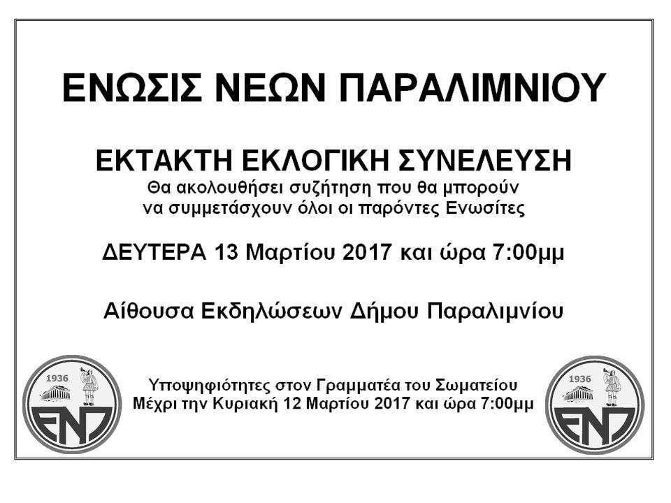 ΕΝΠ: Έκτακτη εκλογική συνέλευση