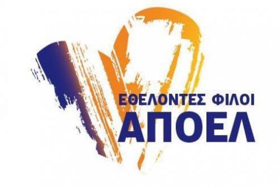 Εθελοντές Φίλοι ΑΠΟΕΛ: «Εμείς έχουμε άριστες σχέσεις με το Σωματείο»