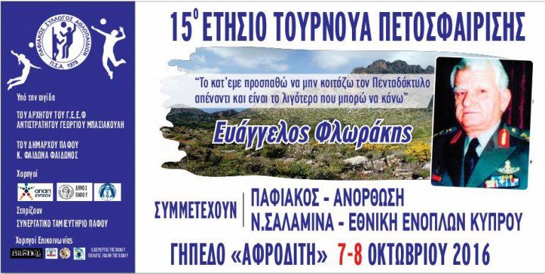 Ο Παφιακός κέρδισε το τουρνουά «Ευάγγελος Φλωράκης» - Τρίτη η Ανόρθωση