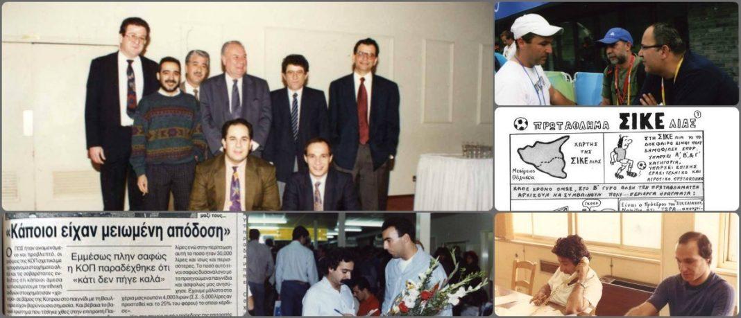 65 χρόνια αθλητικός «Φ»: Αποκαλύψεις που συγκλόνισαν το παγκύπριο