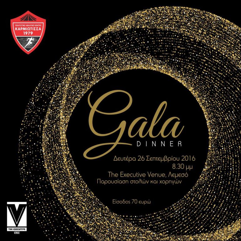 Gala Dinner για την παρουσίαση στολών και χορηγών