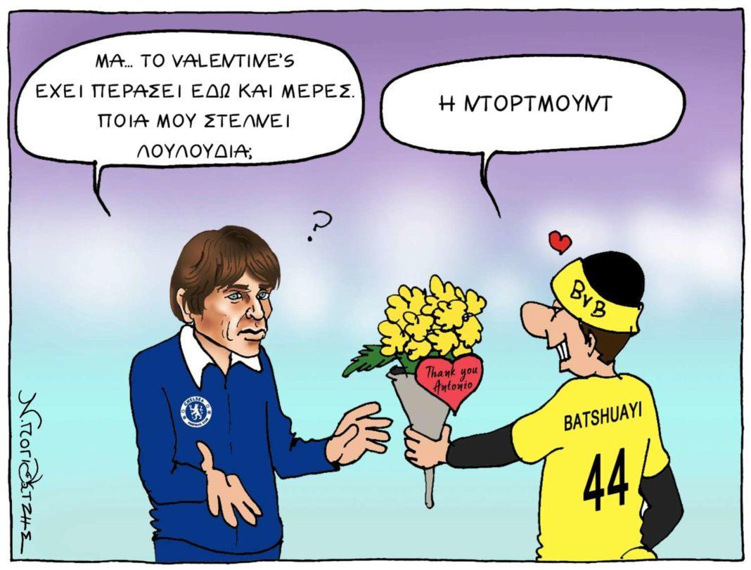 Ποια στέλνει λουλούδια στον Κόντε; Η Ντόρτμουντ!