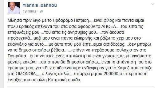 giannis_ioannou