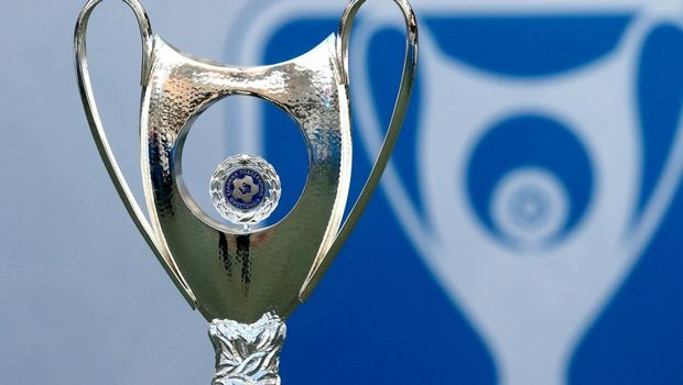 Η κλήρωση της 1ης φάσης του Κυπέλλου Ελλάδας