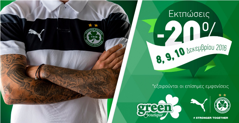 Εκπτώσεις 20% στην Green Boutique!
