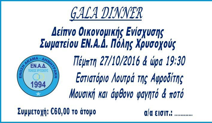 ΕΝΑΔ: Δείπνο οικονομικής ενίσχυσης