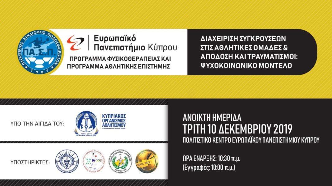 Ημερίδα ΠΑΣΠ και Ευρωπαϊκού Πανεπιστημίου Κύπρου