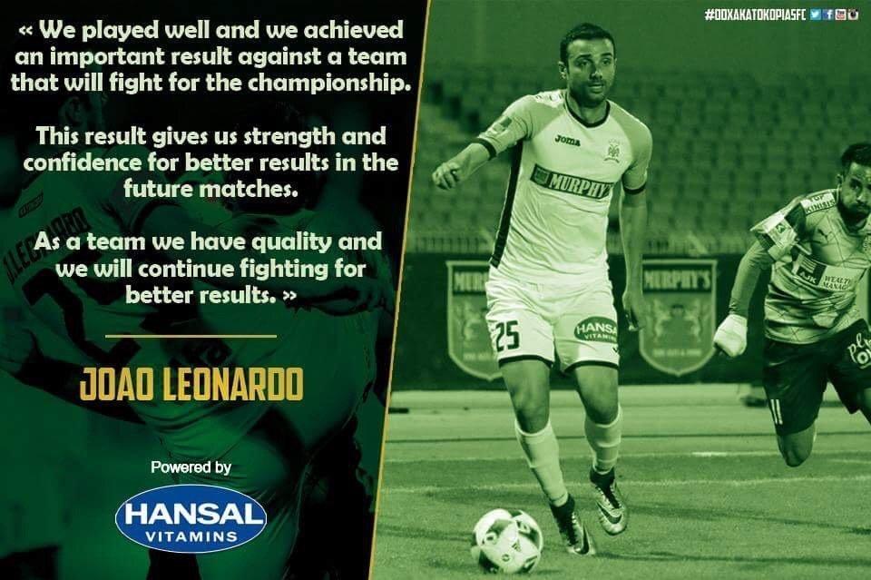 Λεονάρντο: «Έχουμε την ποιότητα και θα συνεχίσουμε να παλεύουμε»